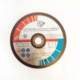 Круг отрезной 14А Д 125х2,5х22 ЗАК арм.